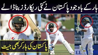 Pakistan Cricket Team New Records Against South Africa in 3rd Test 2019 | Branded Shehzad