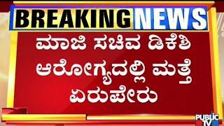 DK Shivakumar Hospitalized Again Due To High Blood Pressure & High Sugar