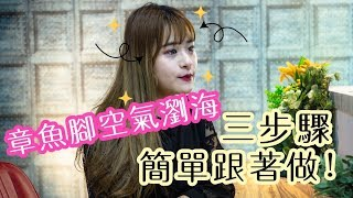 空氣瀏海怎麼剪?|2019最新韓系章魚腳瀏海教學
