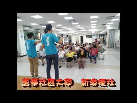 108/10/28 (一) 萬華社區大學-團康遊戲