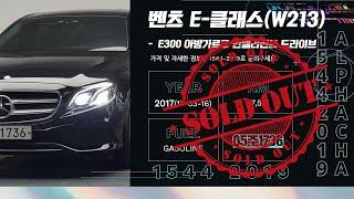 [판매완료] 2017벤츠E클래스 수입중고차할부리스전문!…