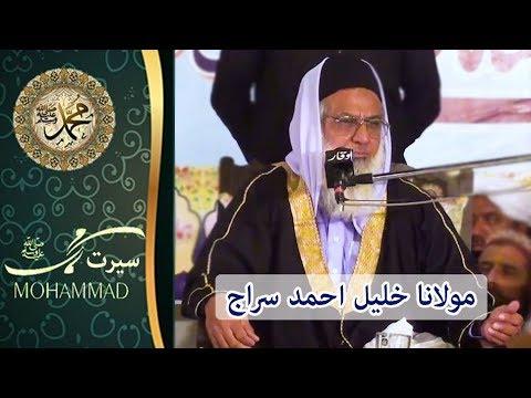 Maulana Khalil Ahmad Siraj | Latest Bayan | Seerat e Rasool | مولانا خلیل احمد سراج | سیرت مصطفیٰﷺ