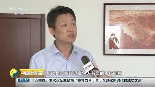 [中国财经报道]分包环节是否违规 建设方与总承包方各执一词  CCTV财经