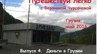 Деньги в Грузии -  сколько стоит лари(Сколько стоит проезд в метро Тбилиси? Как выглядят денежные купюры и монеты современной Грузии? Что можно..., 2016-06-10T23:44:20.000Z)