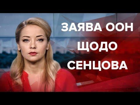 Випуск новин за 12:00: Заява ООН щодо Сенцова