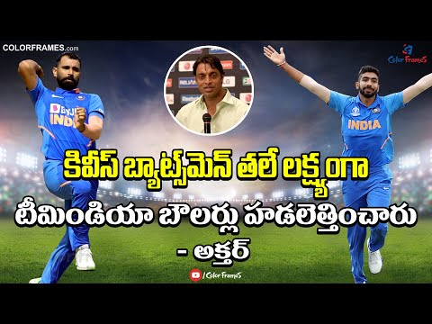 Shoaib Akhtar Heaps Praises On Bumrah & Shami   After India Win 2nd T20   IND Vs NZ   Color Frames