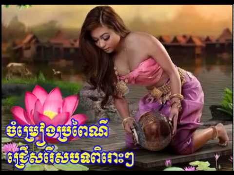 Khmer Traditional Songs, Khmer Song Mp3, Khmer Music, Khmer Old Sons, Khmer Song Collection