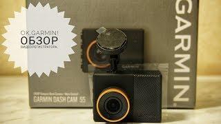 обзор видеорегистратора Garmin Dash Cam 55
