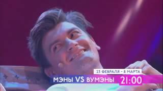 """Промо ТНТ4. Ролик """"Мэны против Вумэнов"""""""
