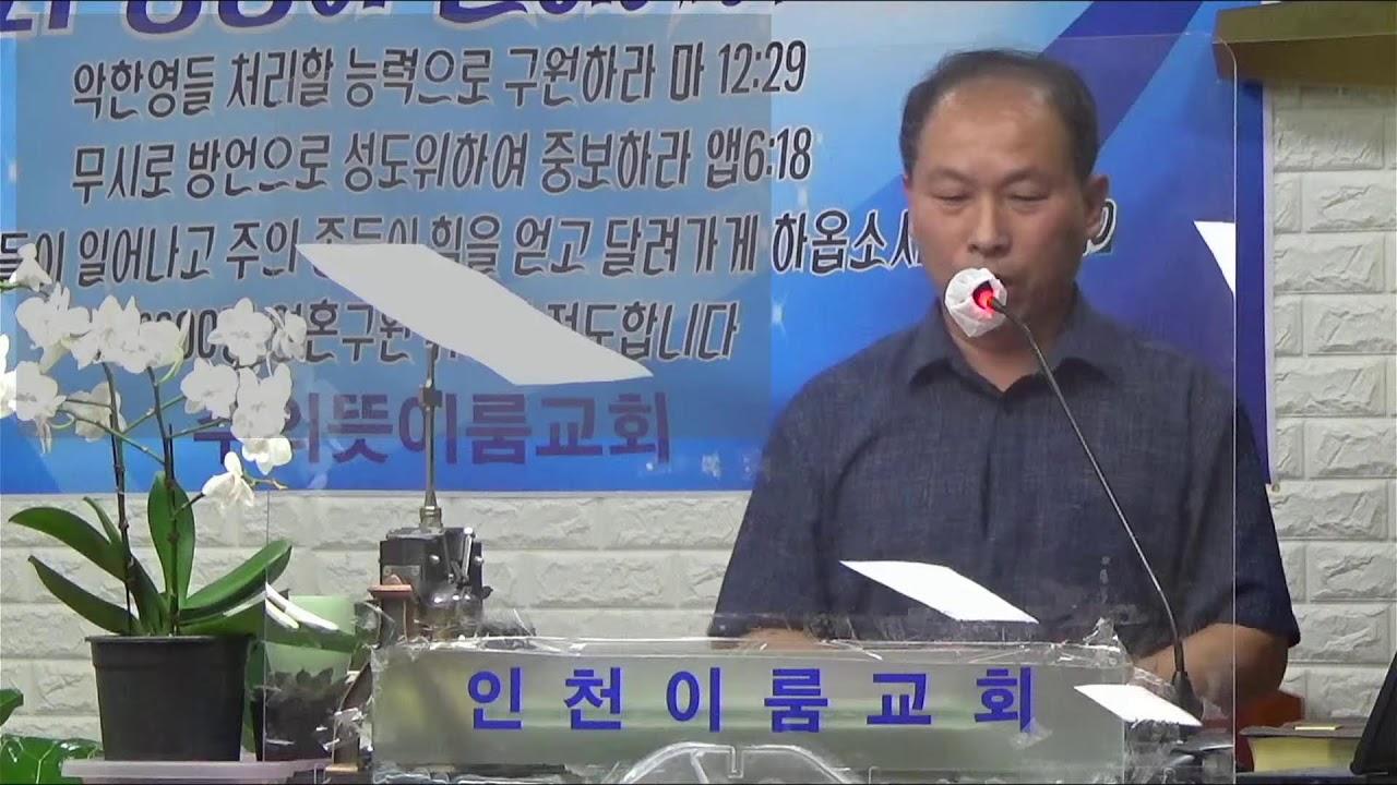 하나님병원 인천이룸교회님의 라이브 방송