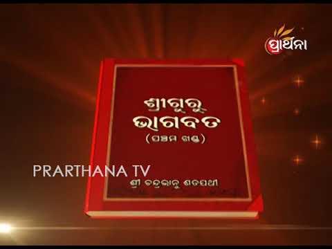 Sai Mangalya Ep 115 | Simple Life of Sai Baba | Aarti Darshan | Odia Bhajan