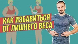 Как избавиться от лишнего веса в домашних условиях Упражнения для похудения Цигун