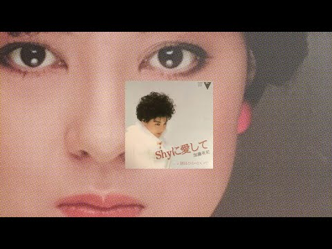 Yuki Kato - Shyに愛して [1984]