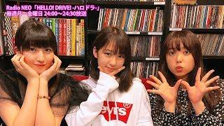 Radio NEO「HELLO! DRIVE! -ハロドラ-」 出演:中島早貴・野中美希(モー...