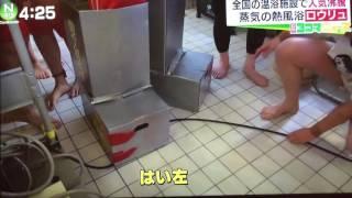 第7回熱波甲子園! 熱い熱波師の戦いです!! お風呂業界を盛り上げるア...