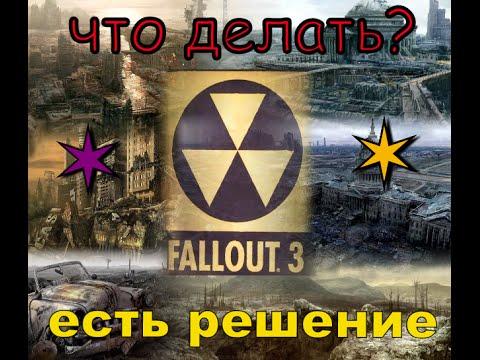 ЧТО ДЕЛАТЬ ЕСЛИ Fallout 3 ВЫЛЕТАЕТ ПРИ НАЧАЛЕ НОВОЙ ИГРЫ? ( Tutorial )