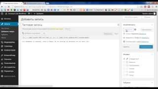 видео Создаем плагин для WordPress.