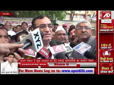 कांग्रेस प्रदेश अध्यक्ष अजय माकन ने सफाई कर्मियों की मांगों का समर्थन किया