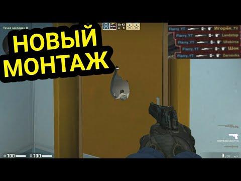 Чоткий Монтаж Видео Играю Как Читер в  CS:GO