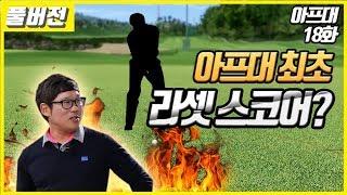 『아프대』 어쩌다 보니 9홀 경기 / 윤재인 프로_후반…