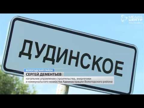 Деревня, полная проблем, в Вологодском районе