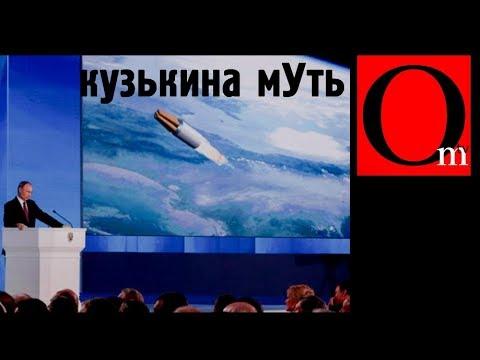 Кузькина мУть