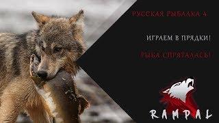 Русская Рыбалка 4! Рыба Ау Ты где?))