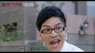 10.26【 哈囉!有事嗎 】電影預告│男女主角篇