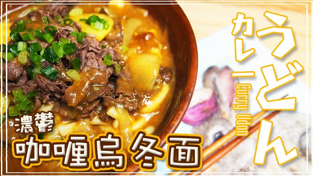 curry udon recipe. Black Bedroom Furniture Sets. Home Design Ideas