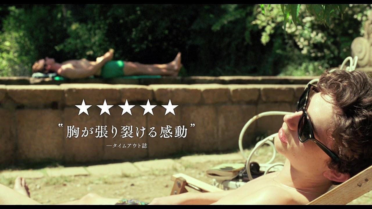 映畫『君の名前で僕を呼んで』日本語字幕付き海外版 ...