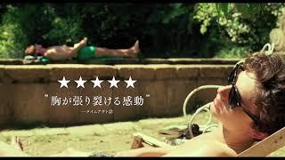 映画『君の名前で僕を呼んで』 http://cmbyn-movie.jp/ 誰もが胸の中に...