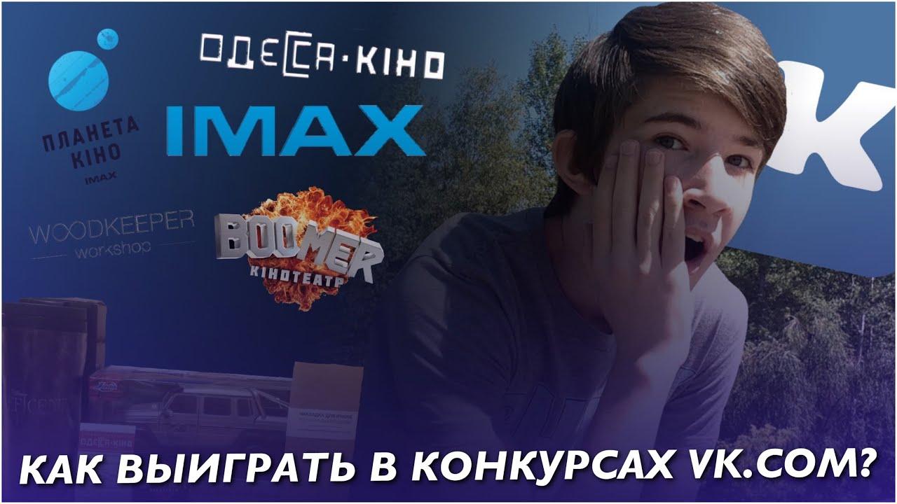 Как выиграть в розыгрыше вконтакте ekaterina nikolaevna вконтакте