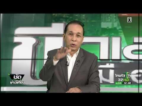 ย้อนหลัง สิทธิประชาชน-กม.ตามรธน.60 : ขีดเส้นใต้เมืองไทย | 10-04-60 | ชัดข่าวเที่ยง