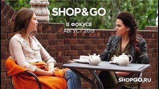 SHOP&GO В Фокусе Август 2019 Татьяна Торхова
