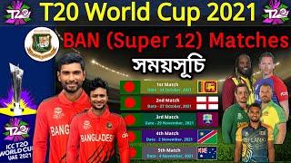 T20 World Cup 2021 - Bangladesh (Super-12) Matches Final Schedule | T20 WC 2021 BAN All Matches Date