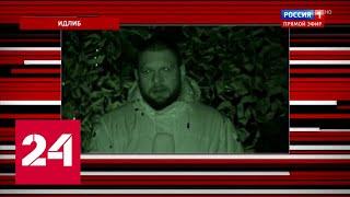 Евгений Поддубный: боевые действия идут в пользу правительственных сил Сирии - Россия 24