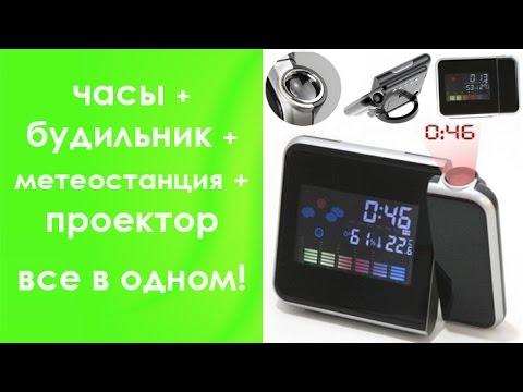 Часы + будильник + метеостанция + проектор   Обзор посылки из Китая [TomTop.com]