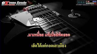 กอดเสาเถียง-ปรีชา ปัดภัย (COVER MIDI KARAOKE)