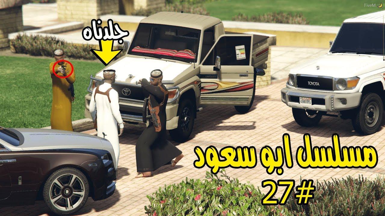 قراند 5 مسلسل ابو سعود #27 جلدنا الشخص اللي خانتني زوجتي معه لايفوتك ..!!