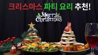 크리스마스, 연말 분위기 내기 좋은 레시피 추천!! b…