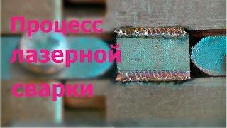 Лазерная сварка(Типичный процесс импульсной лазерной сварки. Сварка производилась на аппарате МУЛ-1: http://www.laticom.ru/oborudovanie/lazer..., 2015-04-12T18:27:24.000Z)