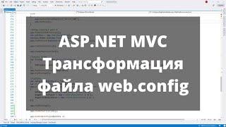 ASP.NET MVC. Трансформация файла web.config