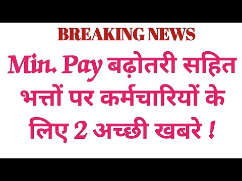 7th Pay Commission | Minimum Pay  & Allowance  Hike Latest Updates Today