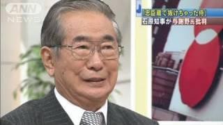「忠臣蔵で抜けちゃった侍」石原氏が与謝野氏批判(11/01/23)