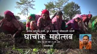 2nd ghachok mahotsav 2073 promotional video