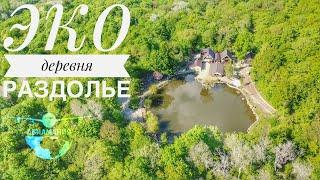 Архипо-Осиповка Эко Деревня Раздолье | Сельский туризм | #Авиамания