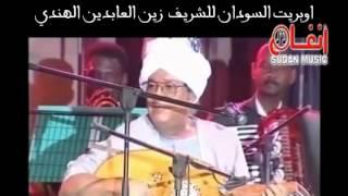 عبدالكريم الكابلي اوبريت السودان للشريف  زين العابدين الهندي