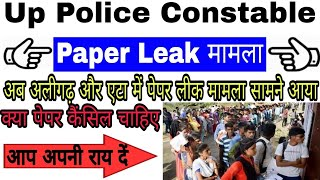 Up police constable paper Leak मामला, Paper leak मामला  up police constable, पेपर लीक मामला