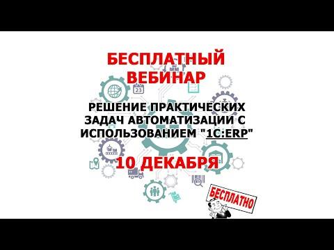 Erp для решения задач планирования геометрия сечение решение задач