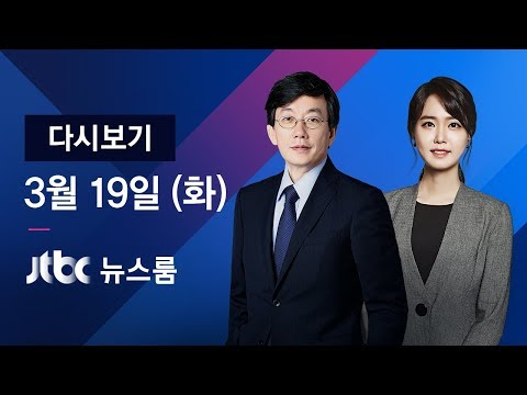 2019년 3월 19일 (화) 뉴스룸 다시보기 - 김학의·장자연 사건…'강제수사' 시동